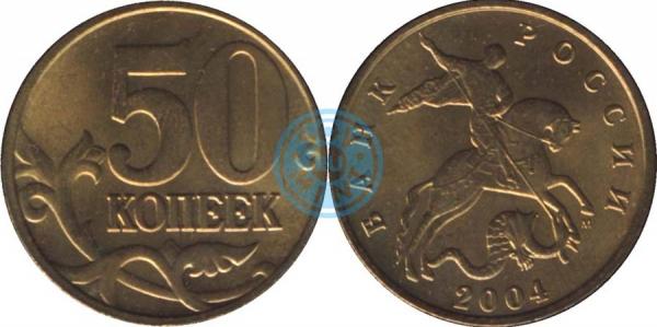 50 копеек 2004