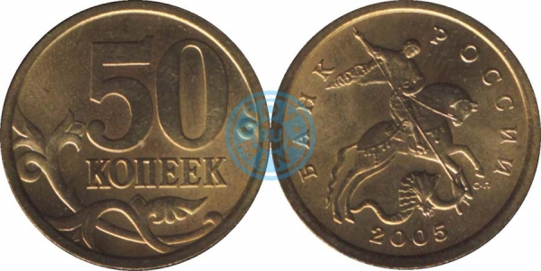 50 копеек 2005