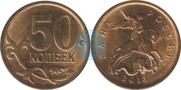 50 копеек 2013 СПМД