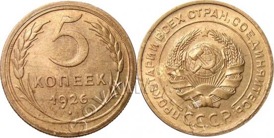 5 копеек 1926