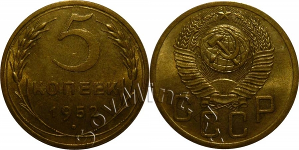5 копеек 1952, СССР