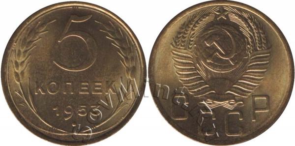 5 копеек 1953