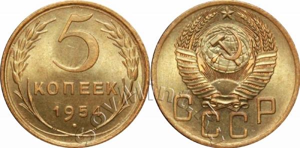 5 копеек 1954, СССР