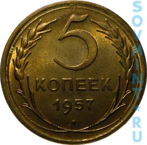 5 копеек 1957, шт.реверса