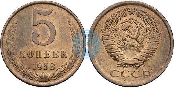 5 копеек 1958