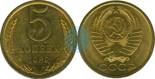 5 копеек 1982