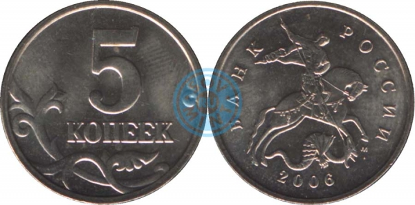 5 копеек 2006