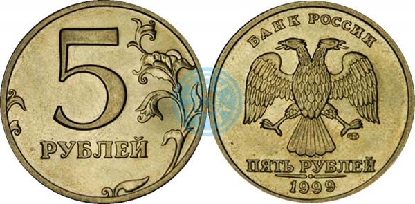 5 рублей 1999 СПМД