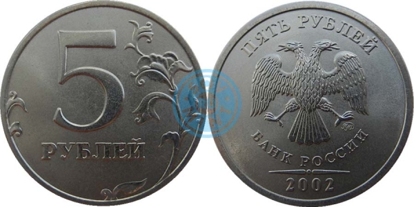 5 рублей 2002