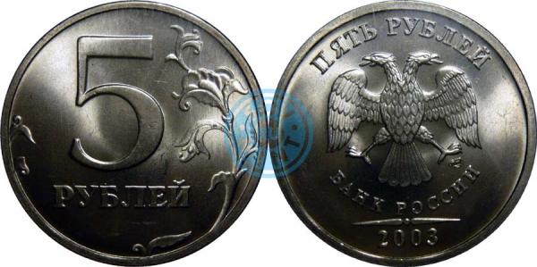 5 рублей 2003