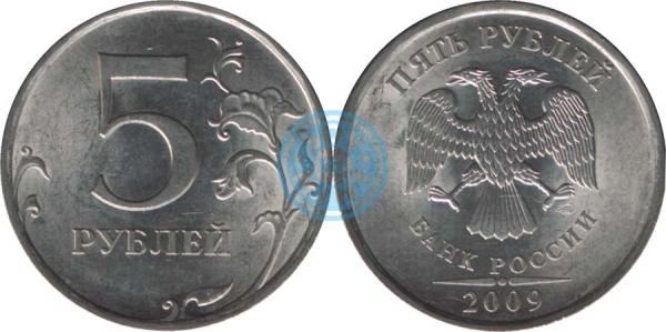5 рублей 2009 СПМД