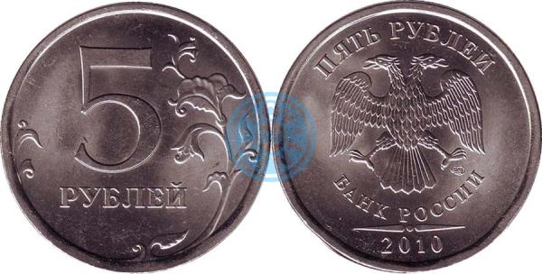 5 рублей 2010