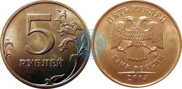 5 рублей 2014 ММД