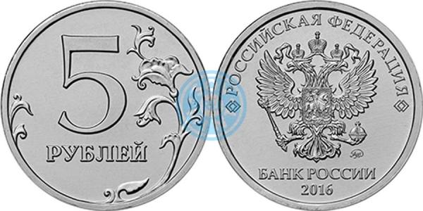5 рублей 2016, ММД (Московский монетный двор)