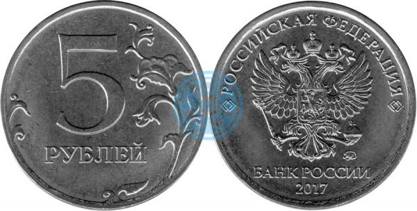 5 рублей 2017