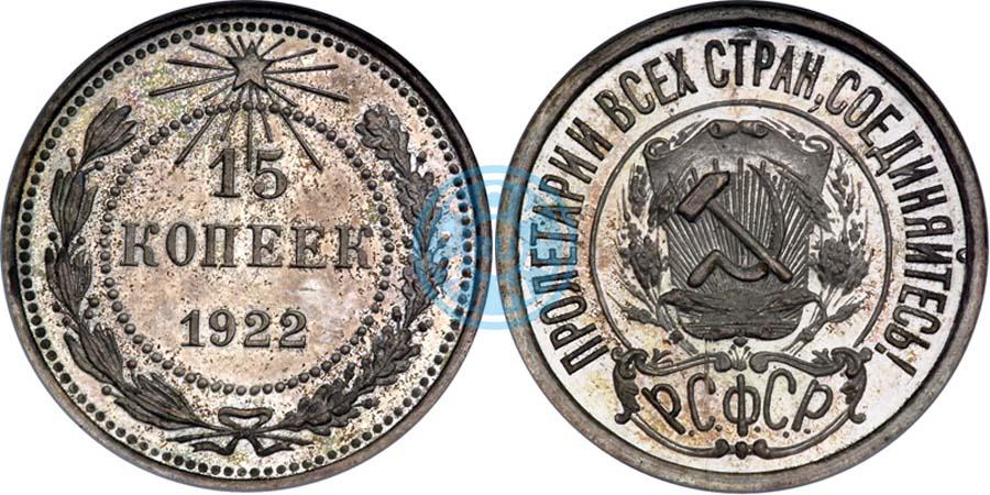 Монета 15 копеек 1922 года стоимость 15 копеек 1913 года