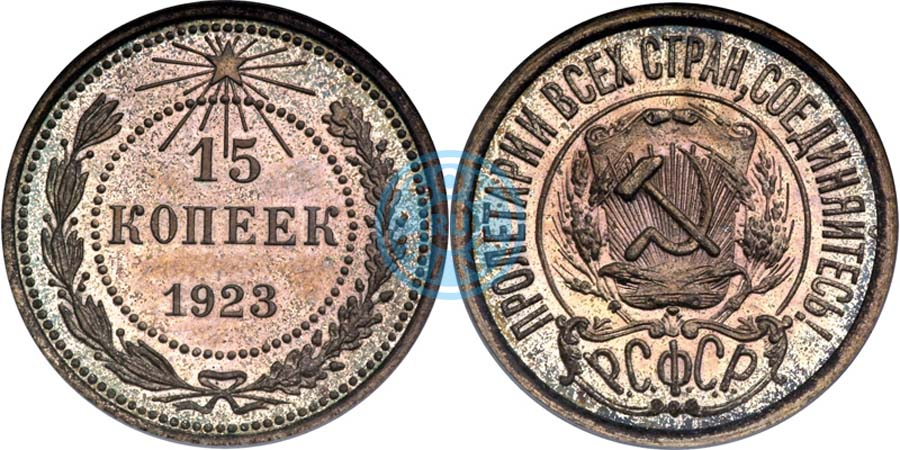 15 копеек 1923 евросоюз фото