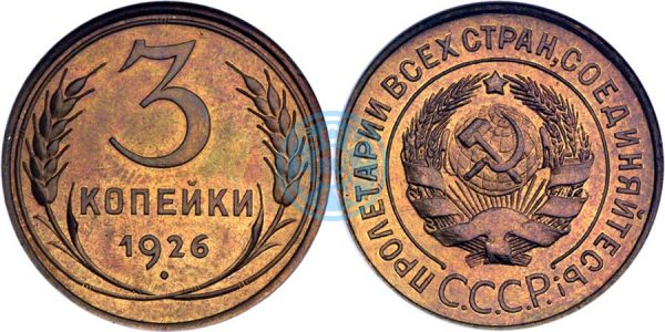 3 копейки 1926, полир. (Ira & Larry Goldberg Coins & Collectibles, аукцион № 5, 4-7 июня 2000)