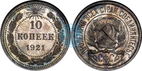 10 копеек 1921, полир. (Ira & Larry Goldberg Coins & Collectibles, аукцион № 5, 4-7 июня 2000)