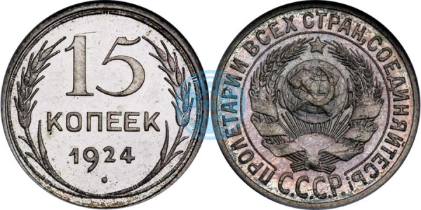15 копеек 1924, полир. (Ira & Larry Goldberg Coins & Collectibles, аукцион № 5, 4-7 июня 2000)