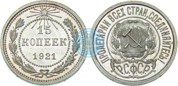 15 копеек 1921, полир.