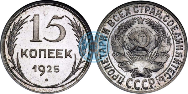 15 копеек 1925, полир. (Ira & Larry Goldberg Coins & Collectibles, аукцион № 5, 4-7 июня 2000)