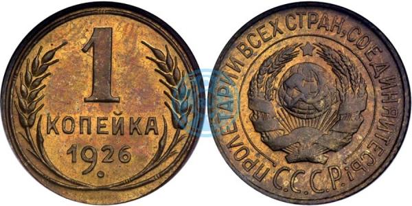 1 копейка 1926, полир. (Ira & Larry Goldberg Coins & Collectibles, аукцион № 5, 4-7 июня 2000)