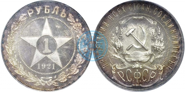 1 рубль 1921, полир. (Редкие Монеты, аукцион №1)