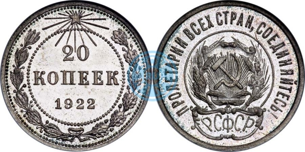 20 копеек 1922, полир. (Ira & Larry Goldberg Coins & Collectibles, аукцион № 5, 4-7 июня 2000)