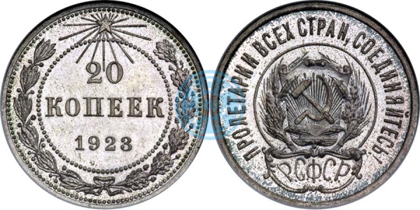 20 копеек 1923, полир. (Ira & Larry Goldberg Coins & Collectibles, аукцион № 5, 4-7 июня 2000)