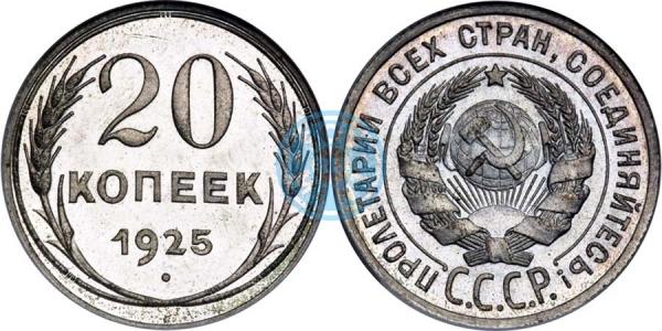 20 копеек 1925, полир. (Ira & Larry Goldberg Coins & Collectibles, аукцион № 5, 4-7 июня 2000)