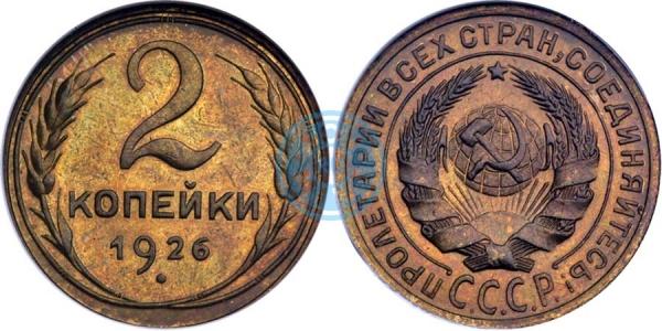 2 копейки 1926, полир. (Ira & Larry Goldberg Coins & Collectibles, аукцион № 5, 4-7 июня 2000)