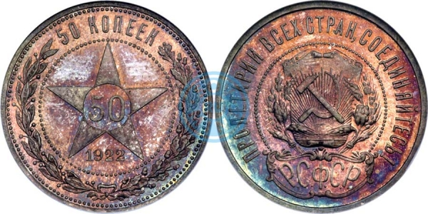 50 копеек 1922, полир. (Ira & Larry Goldberg Coins & Collectibles, аукцион № 5, 4-7 июня 2000)