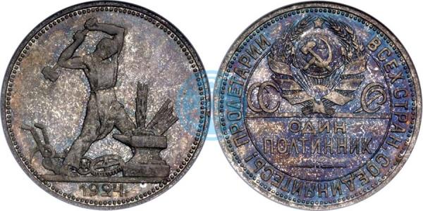 один полтинник 1924, полир. (Ira & Larry Goldberg Coins & Collectibles, аукцион № 5, 4-7 июня 2000)