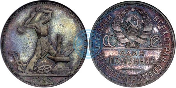 один полтинник 1925, полир. (Ira & Larry Goldberg Coins & Collectibles, аукцион № 5, 4-7 июня 2000)