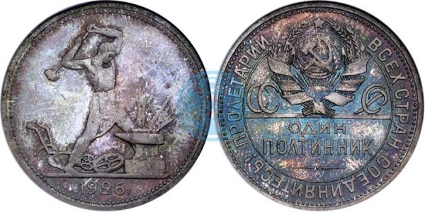 один полтинник 1926, полир. (Ira & Larry Goldberg Coins & Collectibles, аукцион № 5, 4-7 июня 2000)