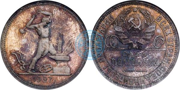 один полтинник 1927, полир. (Ira & Larry Goldberg Coins & Collectibles, аукцион № 5, 4-7 июня 2000)