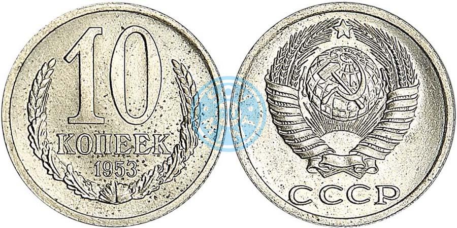 10 копеек 1953 ооо монета отзывы