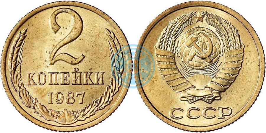 Стоимость 2 копеек 1987 года сколько весит 2 рублевая монета