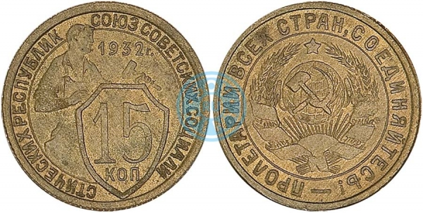15 копеек 1932 г. Пробные.
