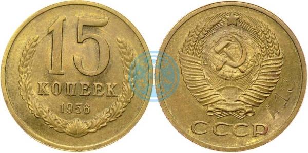 15 копеек 1956 года. Пробные Медно-цинковый сплав светло-желтого цвета с примесью никеля. 2,58г. Справа от герба клемо номера сплава - А13. Ушаков, Федорин 194(Р-2)
