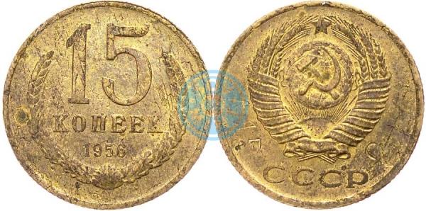 """15 копеек 1956 года. Пробные Медно-цинковый сплав темно-желтого цвета, хрупкий. 2,42г. Справа от герба клемо номера сплава - А15, справа цифра """"2"""". Ушаков, Федорин 196(Р-2)"""