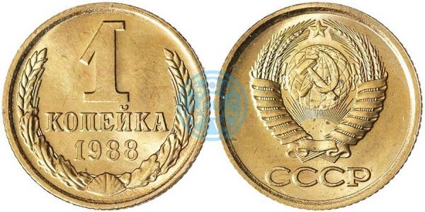 1 Копейка 1988 г. Пробная. Железо, плакированное медно-цинковым сплавом, 0,99 г. Ушаков, Федорин №544(Р4).