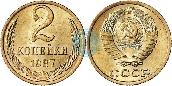 2 Копейки 1987 г. Пробные. Железо, плакированное медно- цинковым сплавом, 2,02 г. Ушаков, Федорин №541 (Р4).