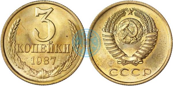 3 Копейки 1987 г. Пробные. Железо, плакированное медно- цинковым сплавом, 3,03 г. Ушаков, Федорин №542(Р4).