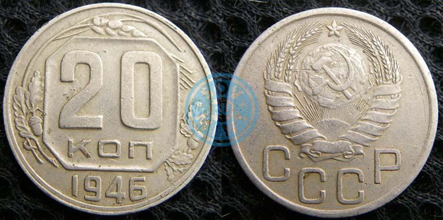 Копеек 1946 года | цена 75 руб