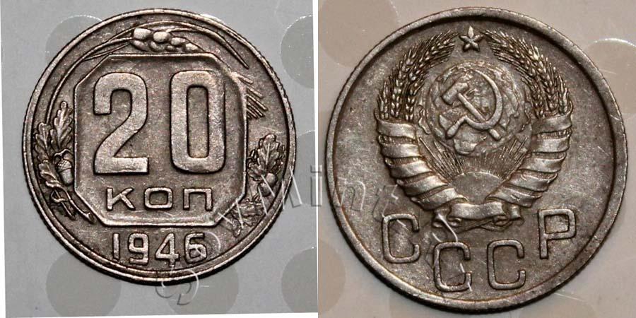 Копейки 1946 года, цена, стоимость монеты
