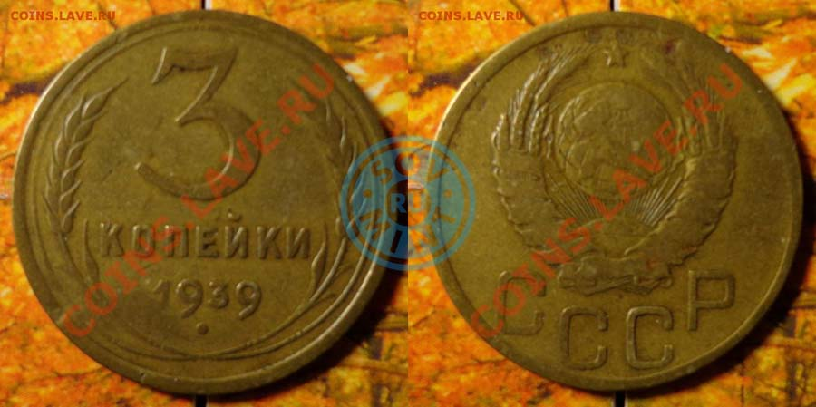 3 копейки 1939 года цена сколько стоит монета 25 копеек 2014 украина
