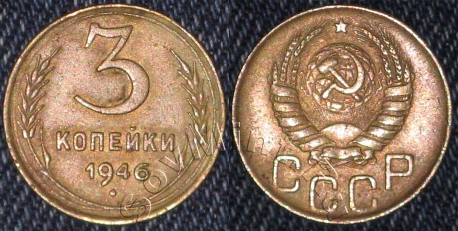 3 копейки 1946 цена денга 1770 года цена