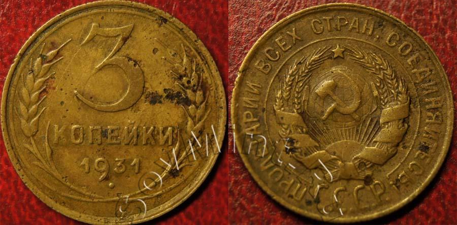 2 копейки 1931 года цена в украине монеты 2016 года стоимость